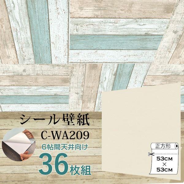 【WAGIC】6帖天井用&家具や建具が新品に!壁にもカンタン壁紙シートC-WA209グレージュ(36枚組)【代引不可】 送料無料!