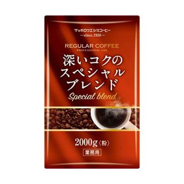 (まとめ)サッポロウエシマコーヒー深いコクのスペシャルブレンド 2kg(粉)1袋【×10セット】 送料込!