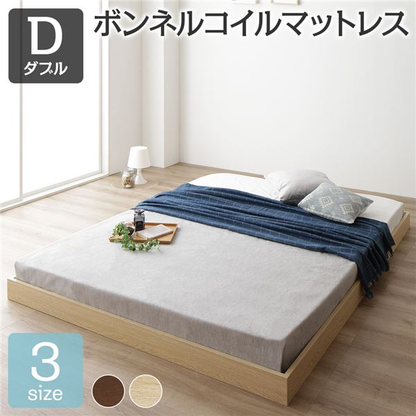 ベッド 低床 ロータイプ すのこ 木製 コンパクト ヘッドレス シンプル モダン ナチュラル ダブル ボンネルコイルマットレス付き 送料込!