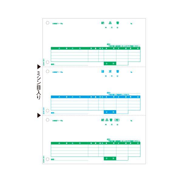 (まとめ)ヒサゴ 納品書/請求書/納品控 A4タテ3面 GB2111 1箱(500枚)【×3セット】 送料込!