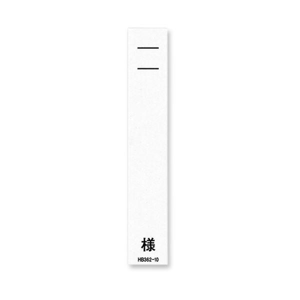 (まとめ) リヒトラブ カラーネームカードHB354用 ホワイト HB362-10 1パック(100枚) 【×50セット】 送料無料!