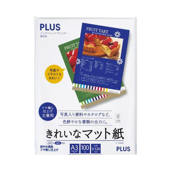 プラス きれいなマット紙 IT-140MP A3 100枚*10冊 送料込!