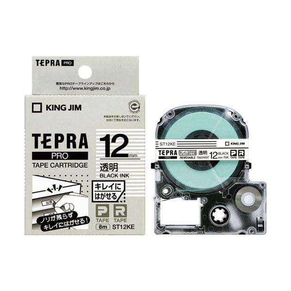 (まとめ)キングジム テプラPROテープキレイ 透明/黒文字ST12KE【×30セット】 送料無料!