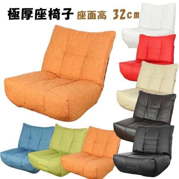 極厚座面座椅子 オレンジ (OR) 一人掛け ローソファー 座いす 送料込!