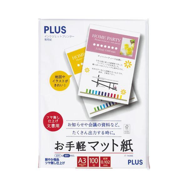 プラス お手軽マット紙 IT-140ME A3 100枚*10冊 送料込!