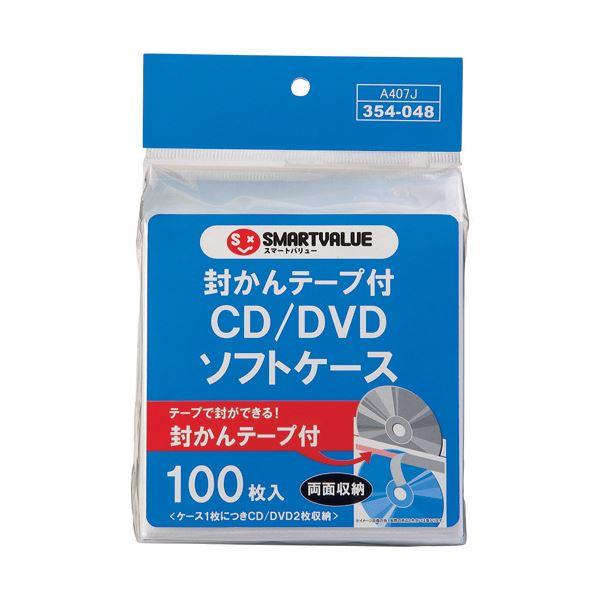 (まとめ)スマートバリュー CD/DVDソフトケース 両面100枚 A407J【×30セット】 送料込!
