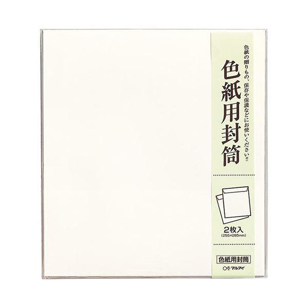 1セット(20枚:2枚×10パック) (まとめ) 255×285mmシキシ-320 マルアイ 送料無料! 色紙用封筒 【×5セット】