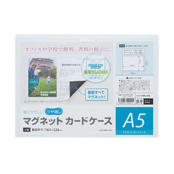 (まとめ) マグエックス マグネットカードケースツヤ消し A5 MCARD-A5M 1枚 【×30セット】 送料無料!
