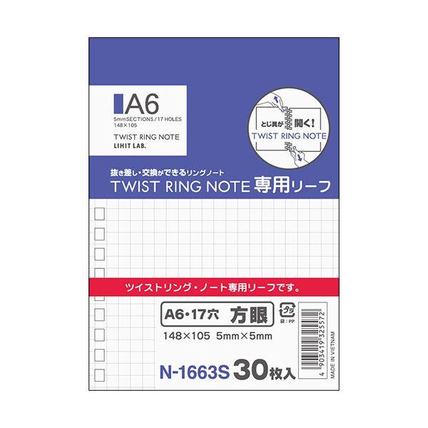 (まとめ) リヒトラブツイストノート[専用リーフ] A6 方眼罫 N-1663S 1冊(30枚) 【×100セット】 送料無料!