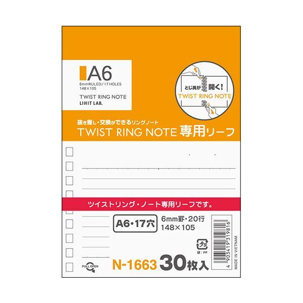 (まとめ) リヒトラブ AQUA DROPsツイストノート(専用リーフ) A6 17穴 B罫 N-1663 1パック(30枚) 【×100セット】 送料無料!