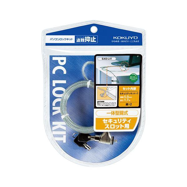 (まとめ) コクヨ パソコンロックキットΦ5mm×1.7m 鍵2個付 EAS-L41 1パック 【×5セット】 送料無料!