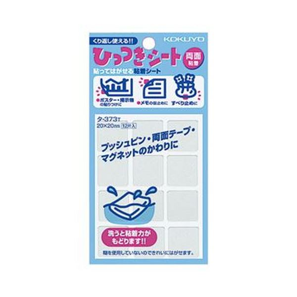 (まとめ)コクヨ ひっつきシート カットタイプ20×20mm 透明 タ-373T 1セット(120片:12片×10パック)【×3セット】 送料無料!