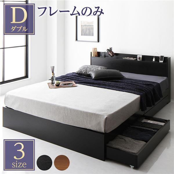 ベッド 収納付き 引き出し付き 木製 棚付き 宮付き コンセント付き シンプル モダン ブラック ダブル ベッドフレームのみ 送料込!