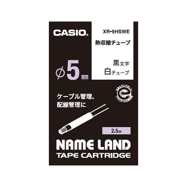 (まとめ)カシオ計算機 熱収縮チューブ XR-9HSWE【×30セット】 送料無料!