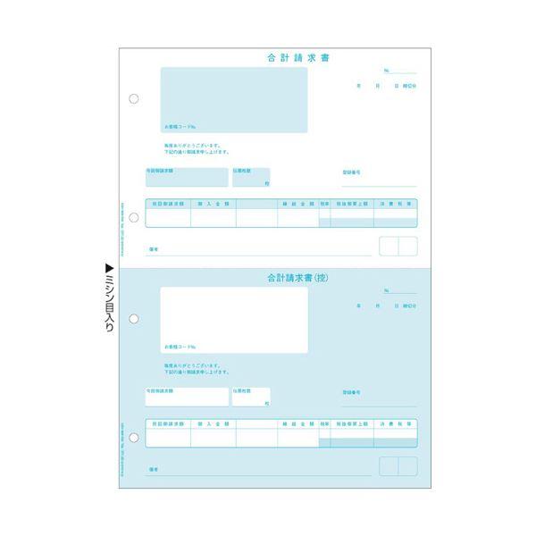 ヒサゴ 合計請求書 インボイス対応A4タテ 2面 BP1430 1箱(500枚) 送料無料!