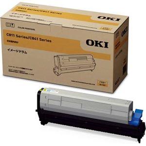 OKIデータ イメージドラム イエロー (MC8シリーズ/C8シリーズ) 送料無料!