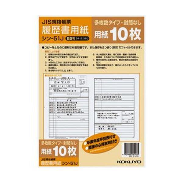 (まとめ)コクヨ 履歴書用紙(多枚数)B5JIS様式例準拠 シン-51J 1セット(100枚:10枚×10パック)【×5セット】 送料無料!