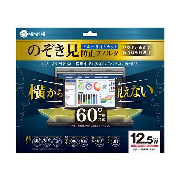 (まとめ)ミライセル のぞき見防止フィルタ12.5型ワイド MS2-RPF125W 1枚【×3セット】 送料無料!
