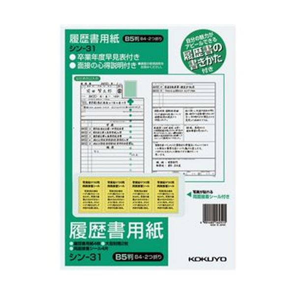 (まとめ)コクヨ 履歴書用紙(手引書・封筒2枚・接着シール付)B5 一般 4枚 シン-31 1セット(10パック)【×5セット】 送料無料!