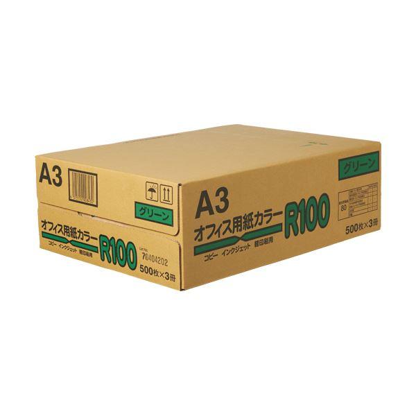 (まとめ)日本紙通商 オフィス用紙カラーR100A3 グリーン 1箱(1500枚:500枚×3冊)【×3セット】 送料込!