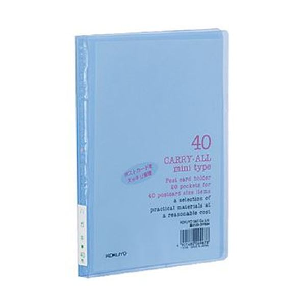 (まとめ)コクヨ ポストカードホルダー(キャリーオール)(固定式・ミニタイプ)A6タテ 40枚収容 青 ハセ-6B 1セット(10冊)【×5セット】 送料無料!