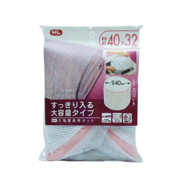 (まとめ)オーエ 大物寝具用ネット 直径40cm×32cm【×30セット】 送料込!