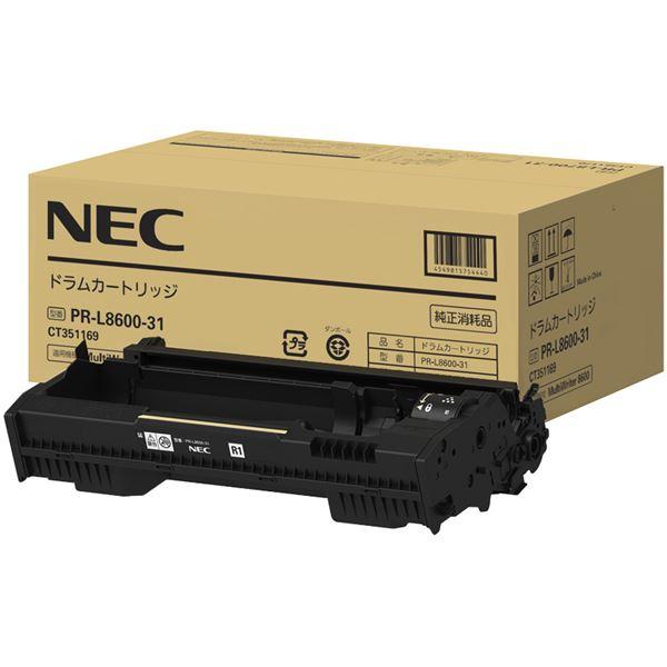 NEC ドラムカートリッジ(8600) 送料無料!