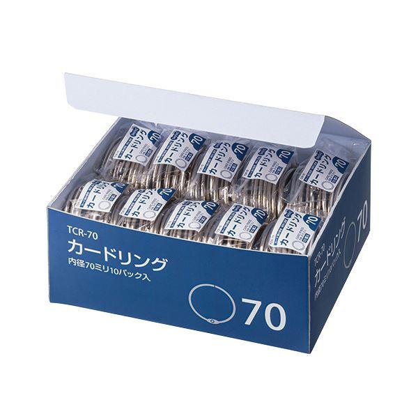 TANOSEE カードリング内径70mm 1セット(100個:10個×10パック) 【×10セット】 送料無料!