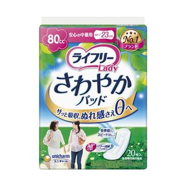(まとめ)ユニ・チャーム ライフリーさわやかパッド 安心の中量用 1パック(20枚)【×20セット】 送料無料!