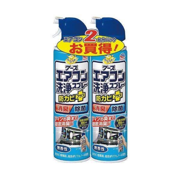 (まとめ)アース製薬 エアコン洗浄スプレー2本パック 無香性【×30セット】 送料込!