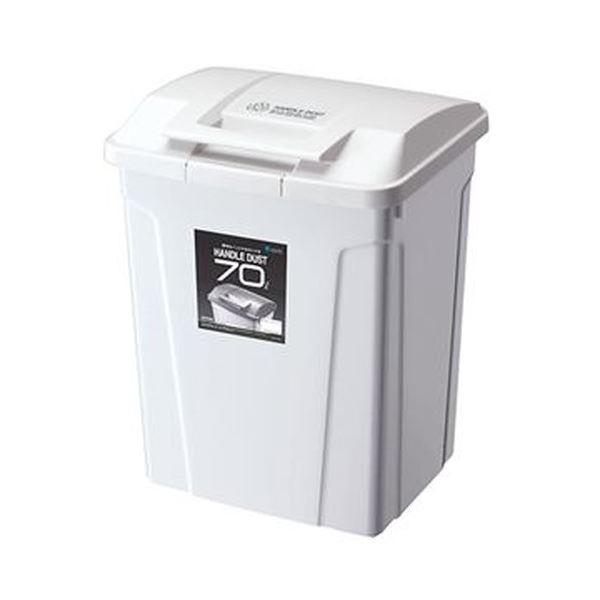 (まとめ)アスベル SPハンドル付ダストボックス70L ホワイト 1台【×3セット】 送料込!