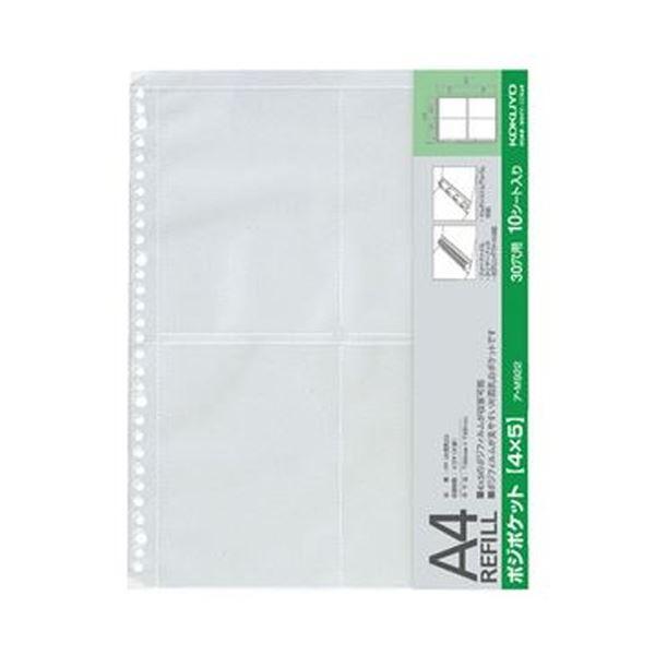 (まとめ)コクヨ フォトファイル替台紙 A4フィルム用 ポジポケット4×5(片面乳白)ア-M922 1セット(50枚:10枚×5パック)【×5セット】 送料無料!
