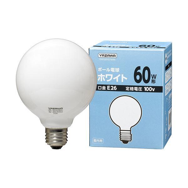ボール電球 60W形 ホワイト 【×10セット】 送料無料!