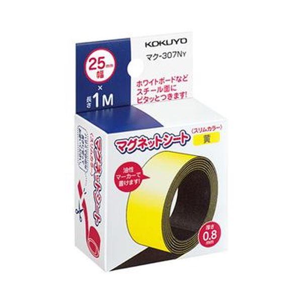 (まとめ)コクヨ マグネットシート(スリムカラー)25×1000mm 黄 マク-307NY 1セット(10本)【×3セット】 送料無料!