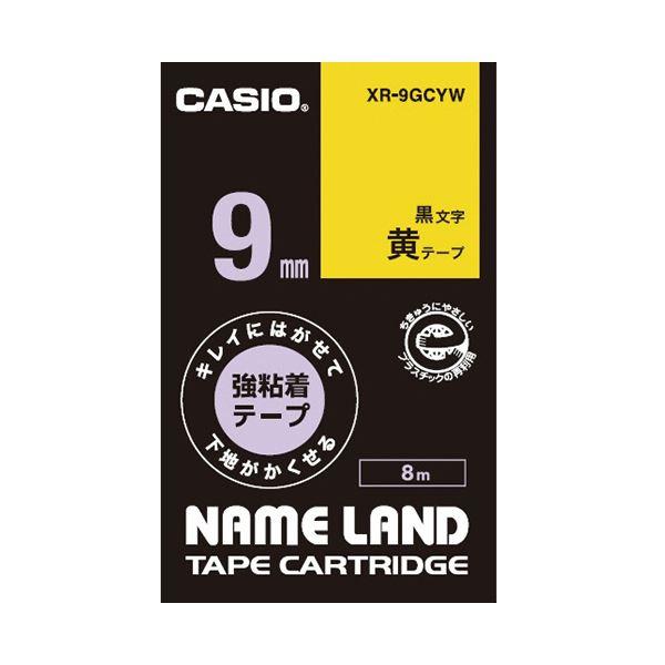 (まとめ) カシオ NAME LANDキレイにはがせて下地がかくせる強粘着テープ 9mm×8m 黄/黒文字 XR-9GCYW 1個 【×10セット】 送料無料!