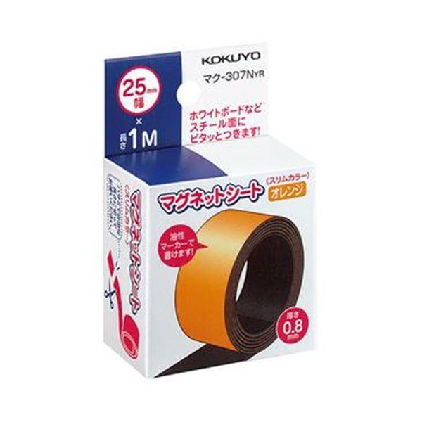 (まとめ)コクヨ マグネットシート(スリムカラー)25×1000mm オレンジ マク-307NYR 1セット(10本)【×3セット】 送料無料!