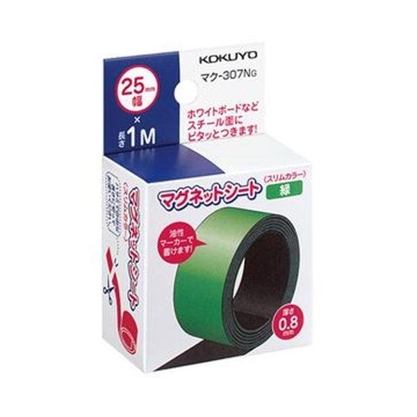 (まとめ)コクヨ マグネットシート(スリムカラー)25×1000mm 緑 マク-307NG 1セット(10本)【×3セット】 送料無料!