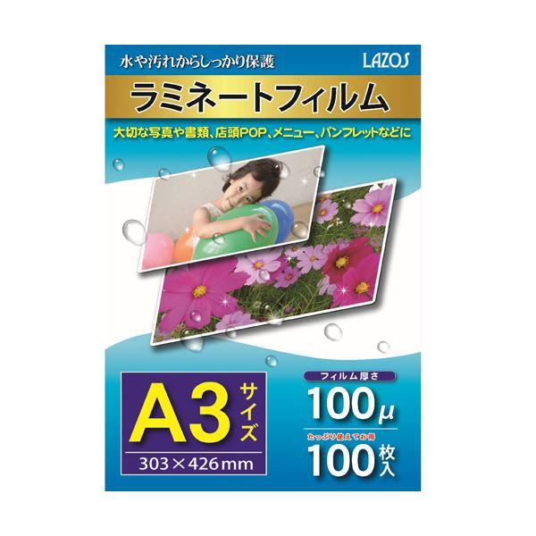 5個セット Lazos ラミネートフィルム A3 100枚入り L-LFA3X5 送料無料!