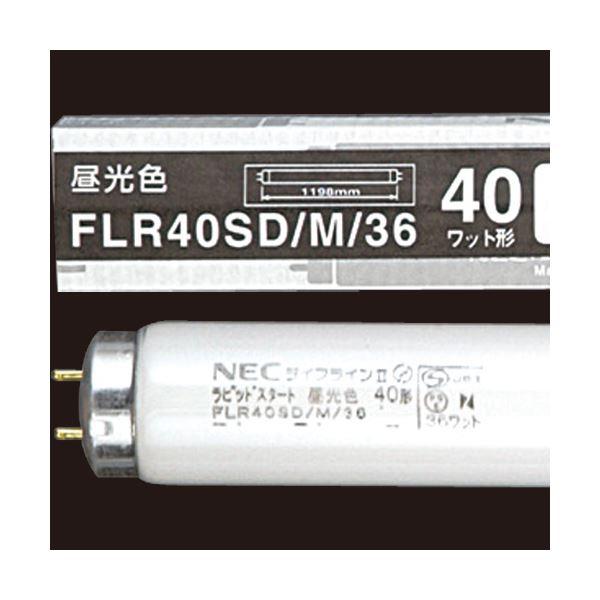 (まとめ) NEC 蛍光ランプ ライフラインII 直管ラピッドスタート形 40W形 昼光色 FLR40SD/M/36/4K-L 1パック(4本) 【×10セット】 送料無料!