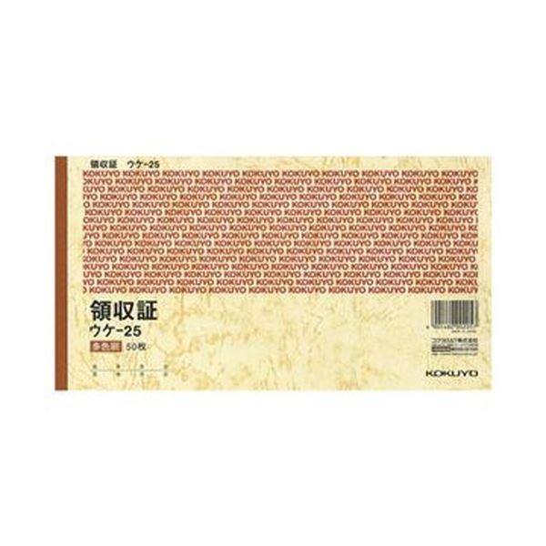 (まとめ)コクヨ 領収証 B6ヨコ型・ヨコ書三色刷り 50枚 ウケ-25 1セット(10冊)【×5セット】 送料無料!