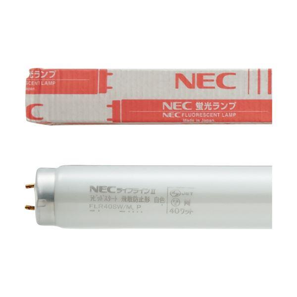 NEC 飛散防止蛍光ランプラピッドスタート 40形 白色 FLR40SW/Mボウヒ 1セット(25本) 送料込!