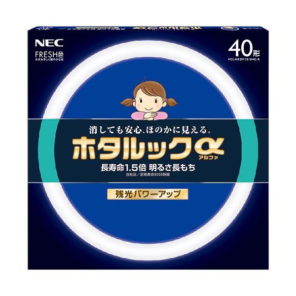 (まとめ) NEC 環形蛍光ランプ ホタルックαFRESH 40形 昼光色 FCL40EDF/38-SHG-A 1個 【×10セット】 送料無料!