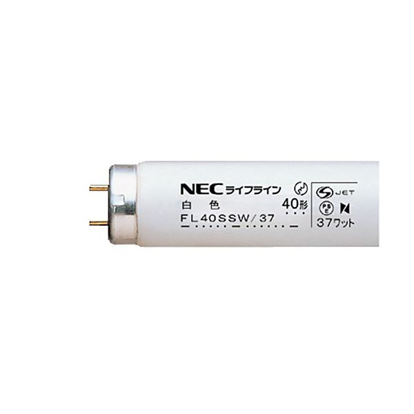 NEC 蛍光ランプ ライフラインII直管グロースタータ形 40W形 白色 業務用パック FL40SSW/37-25P1セット(100本:25本×4パック) 送料込!