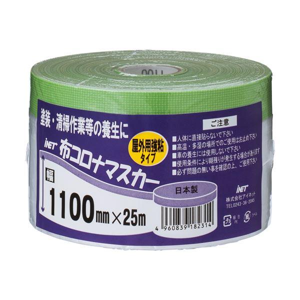 (まとめ) アイネット 布コロナマスカー 1100mm×25m KZ0003 1本 【×30セット】 送料無料!