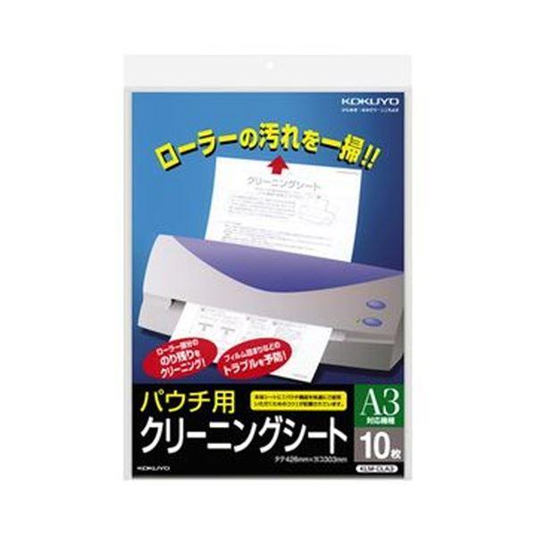 (まとめ)コクヨ クリーニングシート(パウチ用)A3機器用 KLM-CLA3 1パック(10枚)【×10セット】 送料無料!