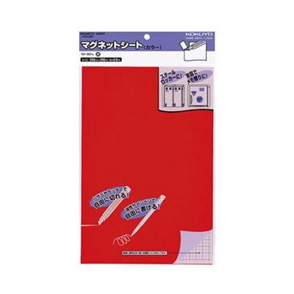 (まとめ)コクヨ マグネットシート(カラー)300×200mm 赤 マク-301R 1セット(5枚)【×3セット】 送料無料!