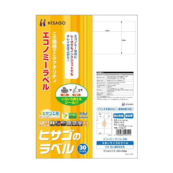 (まとめ) ヒサゴ エコノミーラベル A4 8面98×68mm ELM005S 1冊(30シート) 【×10セット】 送料無料!