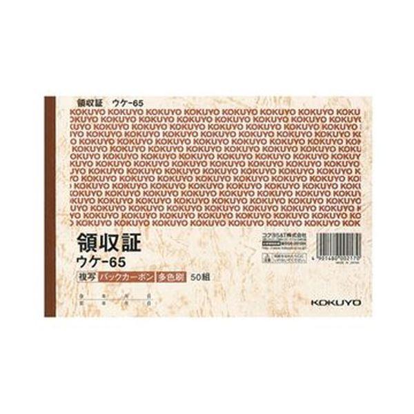 (まとめ)コクヨ BC複写領収証(バックカーボン)B6ヨコ型・ヨコ書 三色刷り 50組 ウケ-65 1セット(5冊)【×5セット】 送料無料!