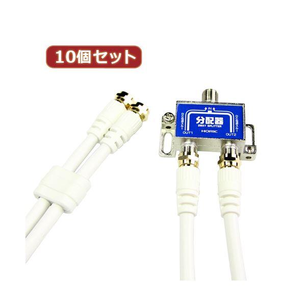 10個セット HORIC アンテナ分配器 ケーブル2本付属 1m HAT-2SP875X10 送料無料!