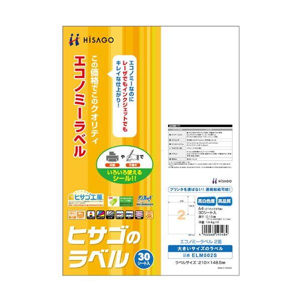 (まとめ) ヒサゴ エコノミーラベル A4 2面210×148.5mm ELM002S 1冊(30シート) 【×10セット】 送料無料!
